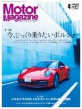 Motor Magazine 2020年4月号/No.777