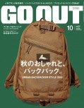 OUTDOOR STYLE GO OUT 2015年10月号 Vol.72