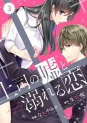 【期間限定価格】comic Berry's上司の嘘と溺れる恋(分冊版)3話
