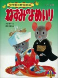 ねずみのよめいり 〜【デジタル復刻】語りつぐ名作絵本〜