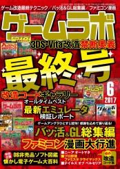 ゲームラボ 2017年 6月号