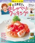 上沼恵美子のおしゃべりクッキング2015年6月号