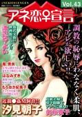 アネ恋♀宣言 Vol.43