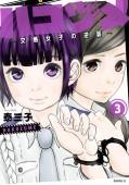 ハコヅメ〜交番女子の逆襲〜(3)