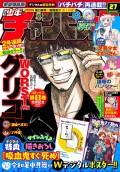 週刊少年チャンピオン2019年27号