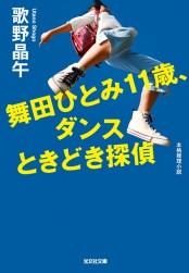 舞田ひとみ11歳、ダンスときどき探偵