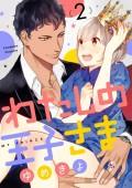 【ショコラブ】わたしの王子さま(2)