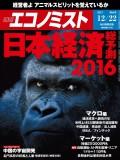 週刊エコノミスト2015年12/22号