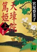 【期間限定価格】天璋院篤姫(上)