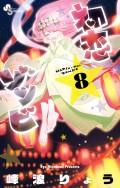 初恋ゾンビ 8