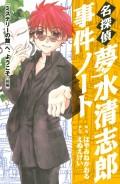 名探偵夢水清志郎事件ノート 『ミステリーの館』へ、ようこそ <前編>(12)