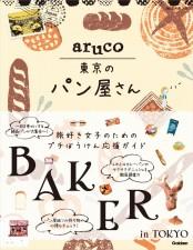 aruco 東京のパン屋さん