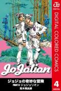 ジョジョの奇妙な冒険 第8部 カラー版 4