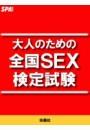 大人のための全国SEX検定試験