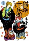 猫絵十兵衛 〜御伽草紙〜(22)