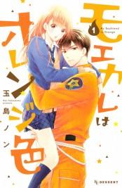 【期間限定価格】モエカレはオレンジ色(1)