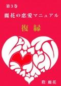 麗花の恋愛マニュアル 復縁