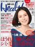 日経ヘルス 2014年10月号
