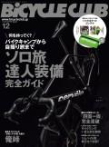 BiCYCLE CLUB 2021年12月号 No.440