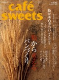 cafe-sweets vol.167
