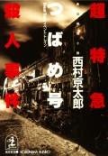 超特急「つばめ号」(イベント・トレイン)殺人事件