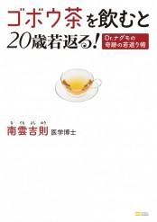 ゴボウ茶を飲むと20歳若返る!