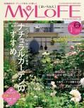 MyLoFE(まいろふえ) 1-2月号