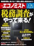 週刊エコノミスト2014年5/20号