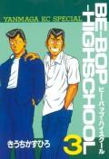 BE−BOP−HIGHSCHOOL(3)
