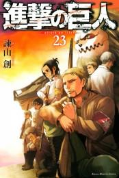【試し読み増量版】進撃の巨人 attack on titan(23)