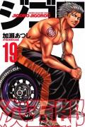 ジゴロ次五郎(19)