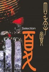 アフタヌーン四季賞CHRONICLE 1987−2000 夏(2)