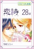 恋詩〜16歳×義父『フレイヤ連載』 28話