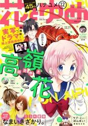 【電子版】花とゆめ 12号(2019年)