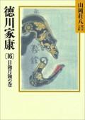 徳川家康(16) 日蝕月蝕の巻