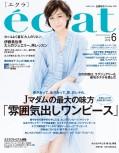 eclat 2019年6月号
