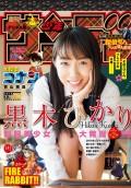 週刊少年サンデー 2019年14号(2019年3月6日発売)