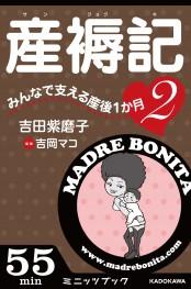産褥記2 みんなで支える産後1か月(カドカワ・ミニッツブック版)