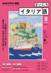 NHKラジオ まいにちイタリア語 2021年8月号