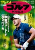 週刊ゴルフダイジェスト 2018/9/18号