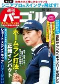 週刊パーゴルフ 2018/10/16号