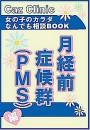 月経前症候群(PMS)編〜女の子のカラダなんでも相談BOOK