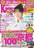 KansaiWalker関西ウォーカー 2019 No.14