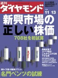 週刊ダイヤモンド 04年11月13日号