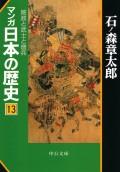 マンガ日本の歴史13 院政と武士と僧兵