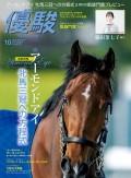 月刊『優駿』 2018年10月号