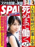 週刊SPA! 2018/07/31号