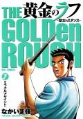 黄金のラフ 〜草太のスタンス〜 7