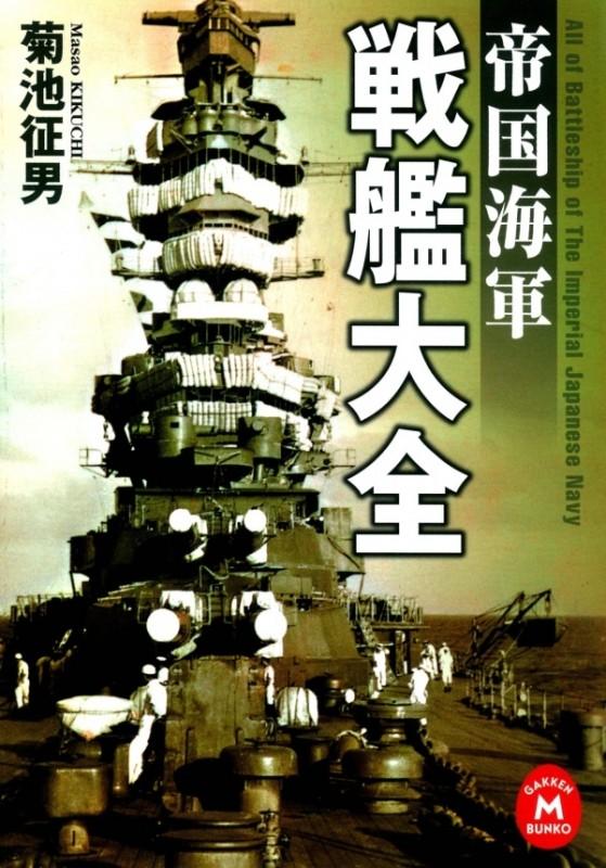 帝国海軍戦艦大全