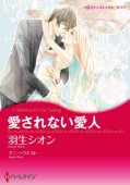 愛人契約セット vol.1